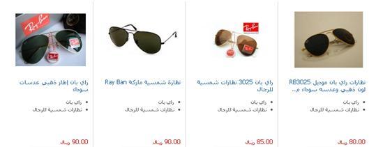 fef2e210f اسعار نظارات ريبان 2014 بالصور Ray Ban Sunglasses Prices