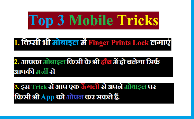 3 top secret my android tips and tricks hindi me, 100 % real tips and tricks for mobile, top secret mobile tricks app for android