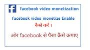 How to Enable Facebook Video Monetization? फ़ेसबूक विडियो पर Ads कैसे लगाए ।
