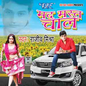 Mad Mast Chaal - Rajiv Mishra Bhojpuri music album