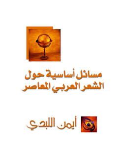 مسائل أساسية حول الشعر العربي المعاصر