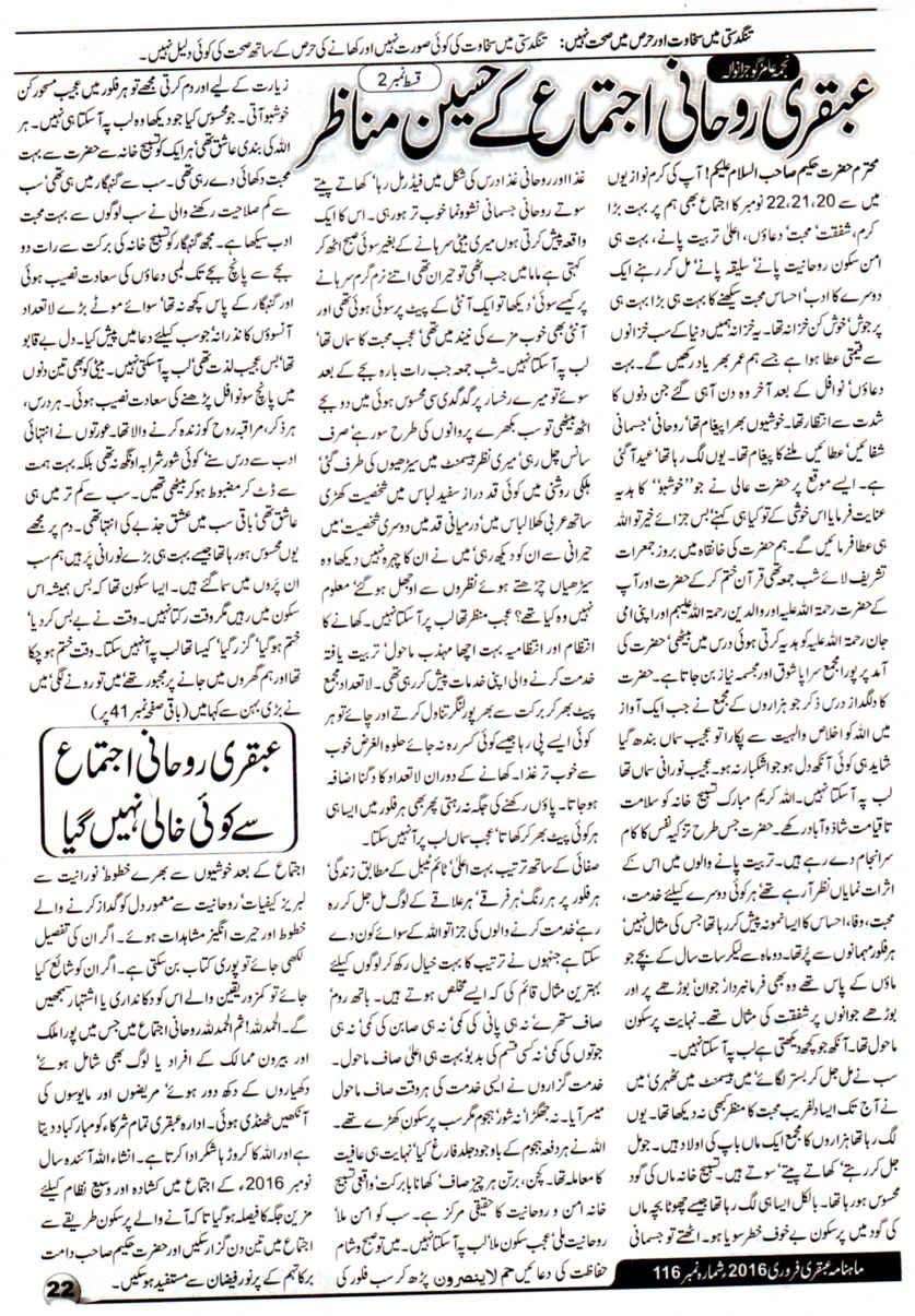Page 22 Ubqari Magazine February 2016