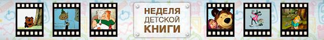 http://deti.cbs-belgorod.ru/meropriyatiya-na-nedelyu-detskoy-knigi-2016-goda/