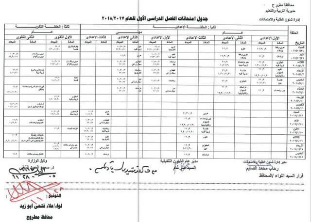 جدول إمتحانات الصف السادس الابتدائي 2018 الترم الأول محافظة مرسي مطروح