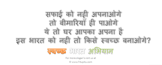 hindi-slogan-of-swachhta-abhiyan
