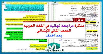مراجعة نهائية للصف الثاني الابتدائي لغة عربية 2017 بعد الحذف