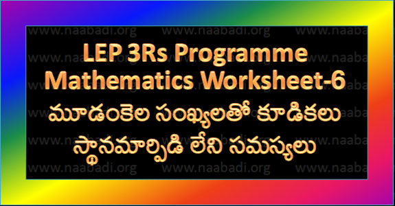 LEP 3Rs - Mathematics- Addition-Worksheet-6