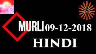Brahma Kumaris Murli 09 December 2018 (HINDI) Madhuban BK Murli Today