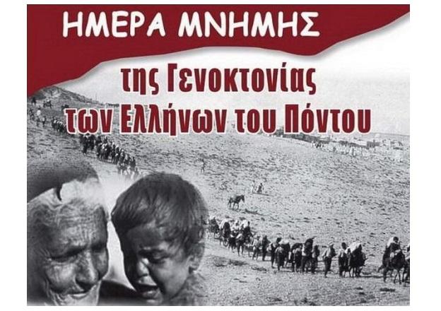 Μνήμη Γενοκτονίας Ποντίων σε πνεύμα ενότητας με εκδηλώσεις στο Κιλκίς