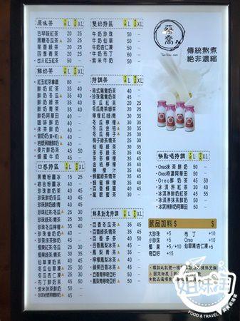 蔡蕎-三民區手搖飲料