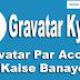 Gravatar Kya Hai Gravatar Par Account Kaise Banaye