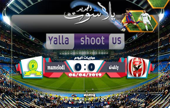 اهداف  مباراة الاهلي وصن داونز بتاريخ 06-04-2019 دوري أبطال أفريقيا