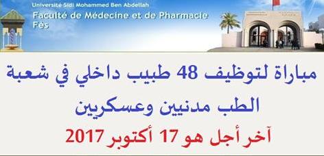 كلية الطب والصيدلة بفاس: مباراة لتوظيف 48 طبيب داخلي في شعبة الطب مدنيين وعسكريين؛ آخر أجل هو 17 أكتوبر 2017