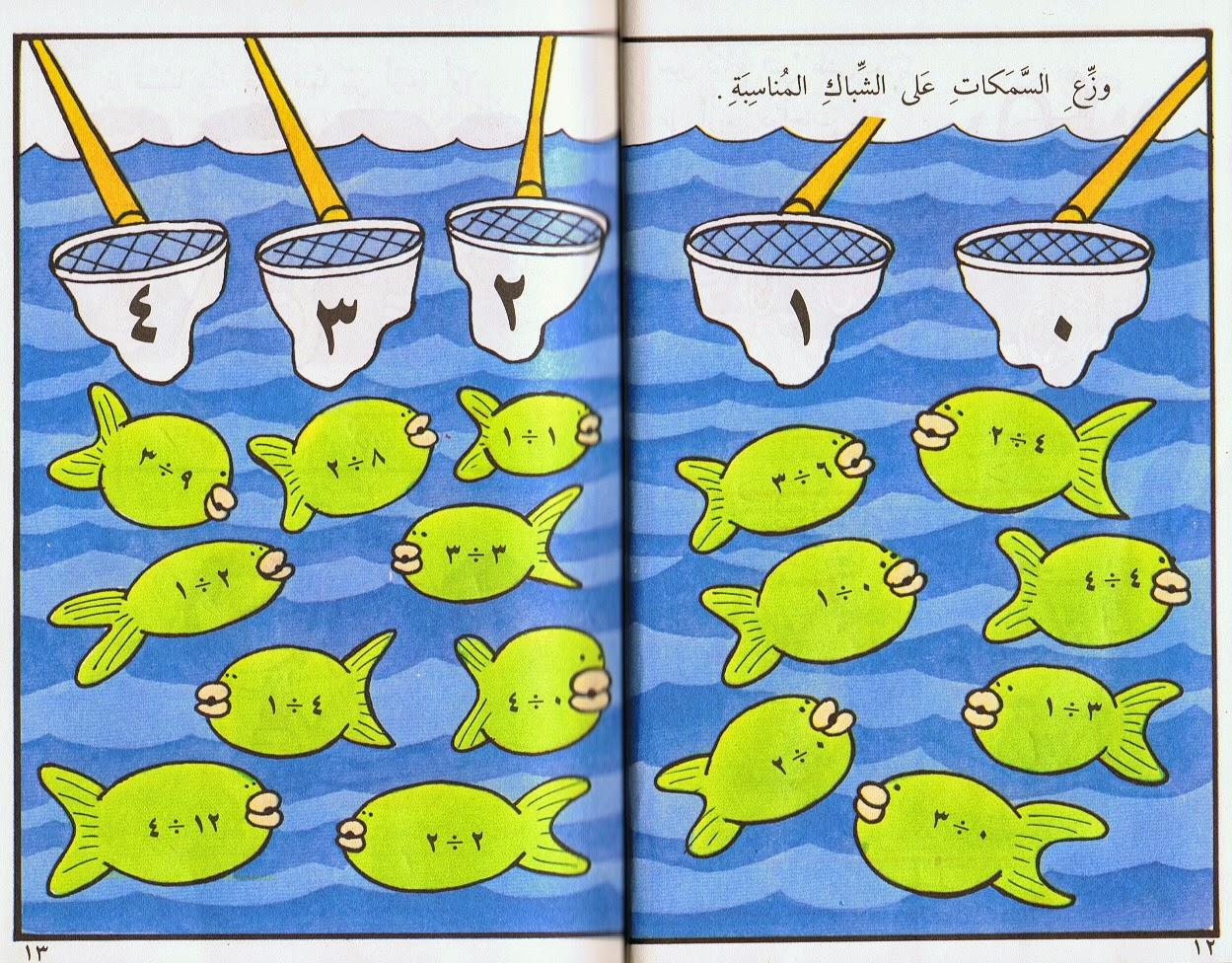 كتاب تعليم القسمة لأطفال الصف الثالث بالألوان الطبيعية 2015 CCI05062012_00036.jp