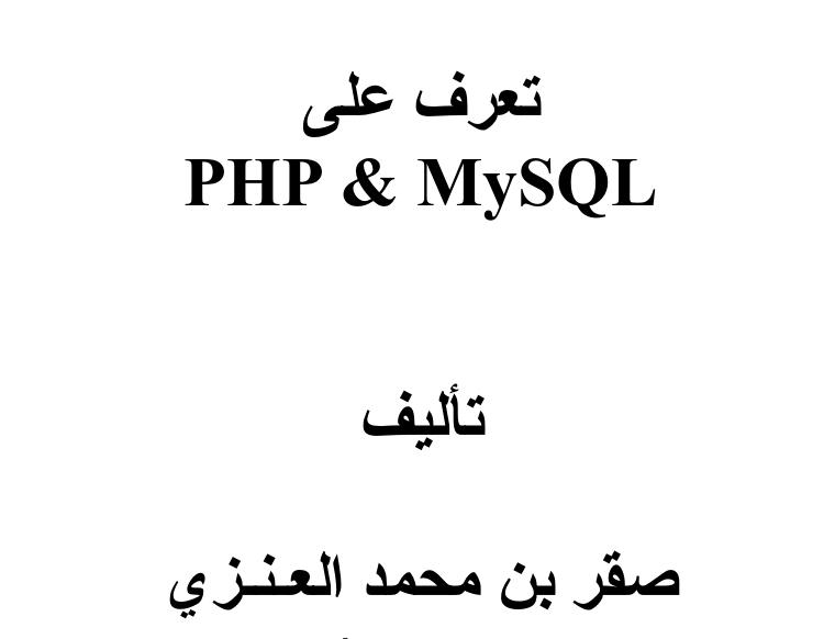 اول كتاب عربي يتكلم عن البرمجة بلغة php وقواعد البيانات