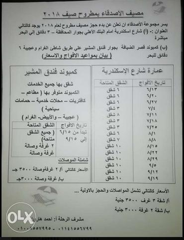 مصيف الاصدقاء :: برنامج مصايف مرسي مطروح 2018)
