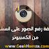 طريقة رفع الصور على انستجرام (instagram) من الكمبيوتر