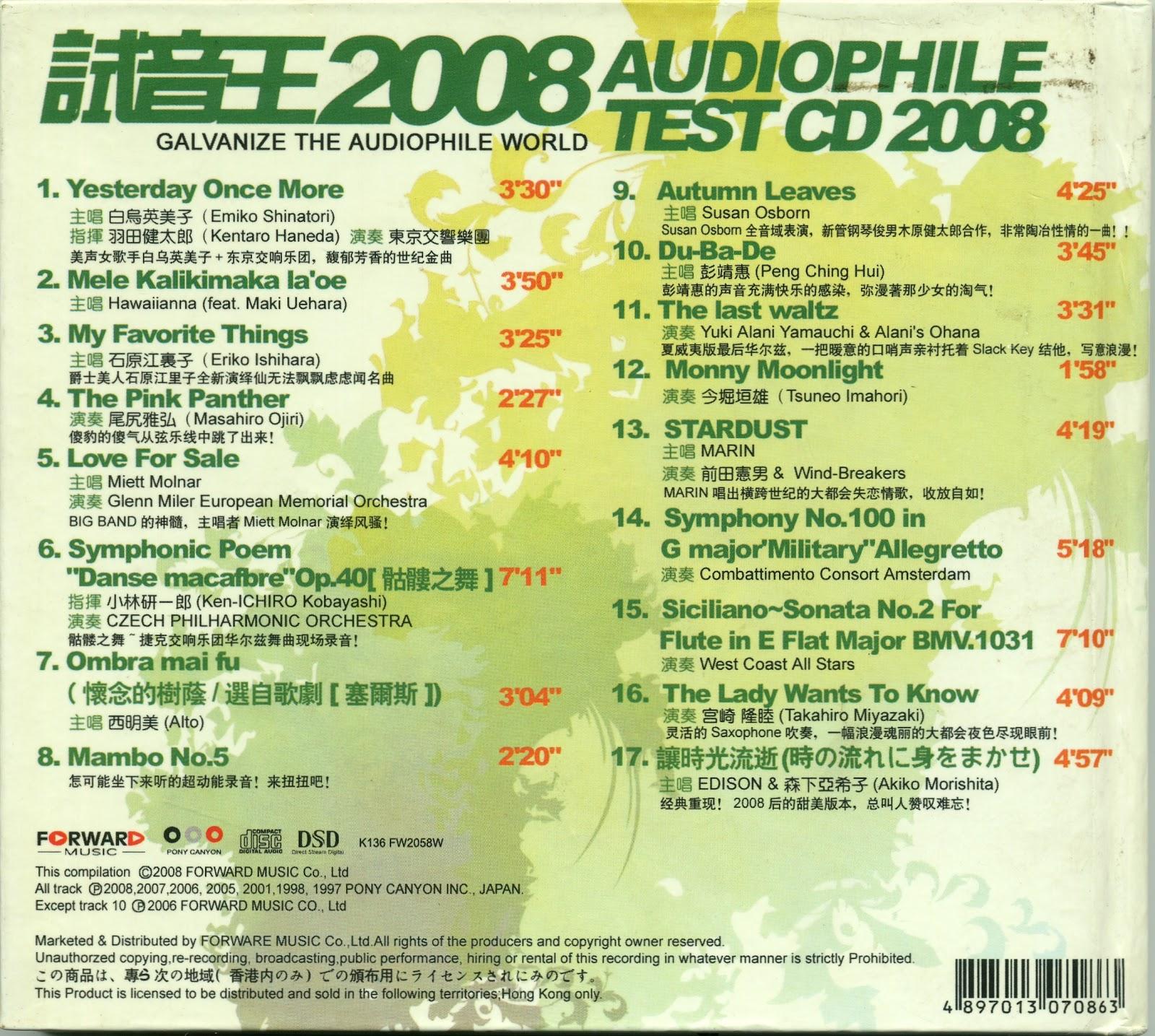 Audiophile Test - 0425