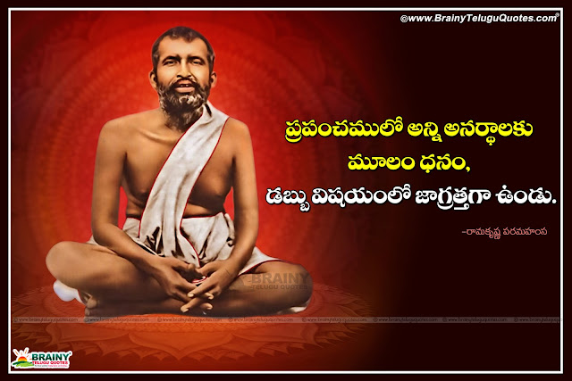 Here is a Telugu Best and Beautiful Inspiring Good Awesome Quotes with Nice Pictures. Telugu Daily Good Thoughts Messages. Telugu Ramakrishna Paramahmsa Telugu Good Messages. Good Learning Quotes in Telugu Language. nice Telugu Good Inspiring Messages Free,Ramakrishna Paramahamsa  Telugu Inspirational Sayings about Life, Most Inspiring Telugu Quotations by Ramakrishna Paramahamsa , Latest Telugu Ramakrishna Paramahamsa  Amazing Words and Books in Telugu, Telugu Quotes on Ramakrishna Paramahamsa.