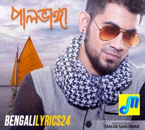 Palbhanga Song - Tanjib Sarowar