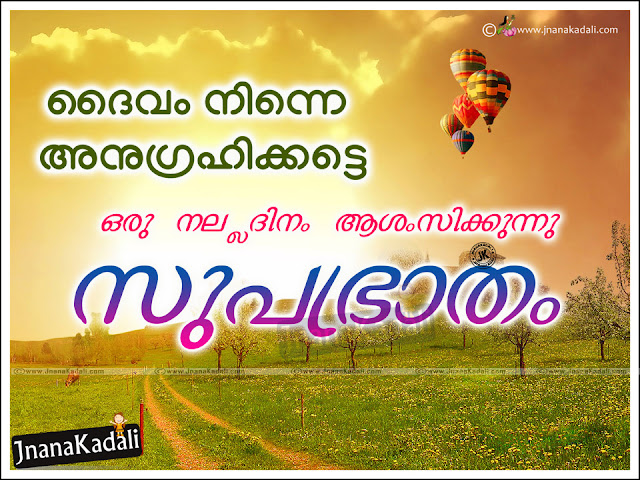 Heart touching good morning quotes about life, Best inspirational quotes about life, Best life quotes with hd images, Best famous life quotes for face book whatsapp tumblr google plus, Heart touching inspirational quotes about life, Nice Good Morning Inspirational Thoughts with Best Quotes Good Morning Malayalam Images, Malayalam Good Morning SMS Greetings Online, Awesome Malayalam Latest Good Morning Thoughts in Malayalam Language, Cool Malayalam Language Good Morning Girls quotes