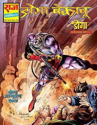 Doga Bekabu -Title Cover