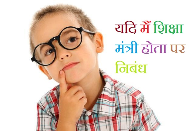 यदि मैं शिक्षा मंत्री होता पर निबंध If I was the Education Minister Essay in Hindi