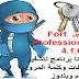 تحميل Fort Professional 4.1.0.0 مجانا برنامج لتشفير الملفات وكلمة المرور لنظام ويندوز