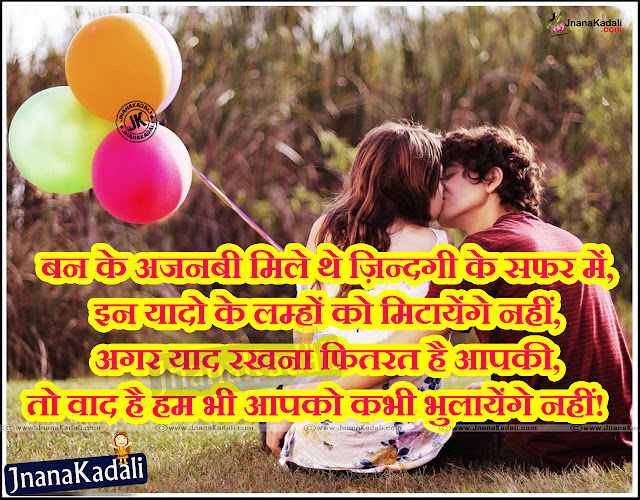 Awesome Love Quotes With Couple Images In Hindi - love quotes