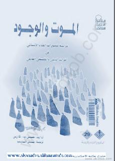 الوجود والموت والخلود pdf  تحميل كتاب إنكار الموت pdf  الموت والعبقرية pdf