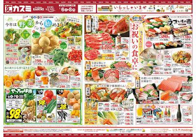 【PR】フードスクエア/越谷ツインシティ店のチラシ1月6日号