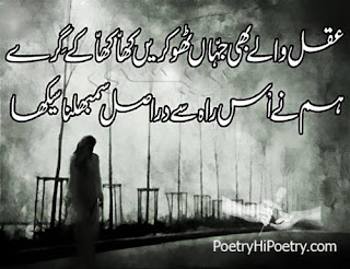 thoker-urdu-poetry
