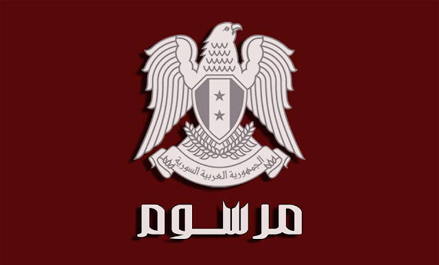 الرئيس الأسد يصدر مرسومين تشريعيين بزيادة رواتب العسكريين