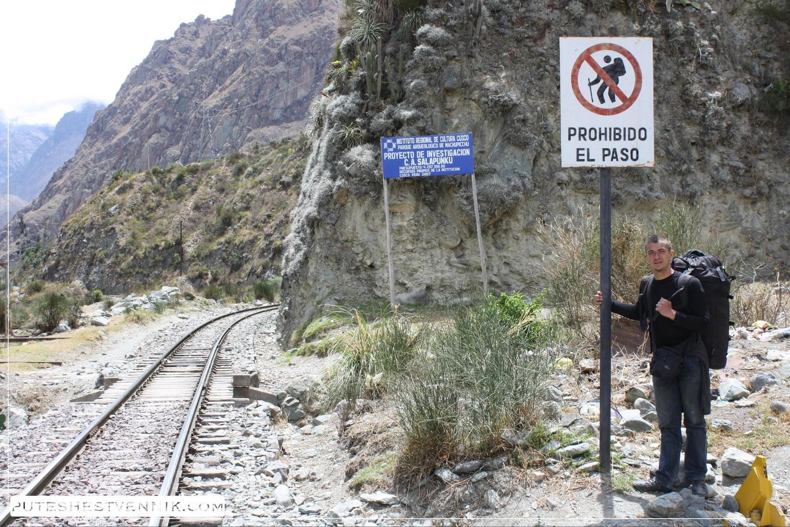 Путешественник на железной дороге в Перу
