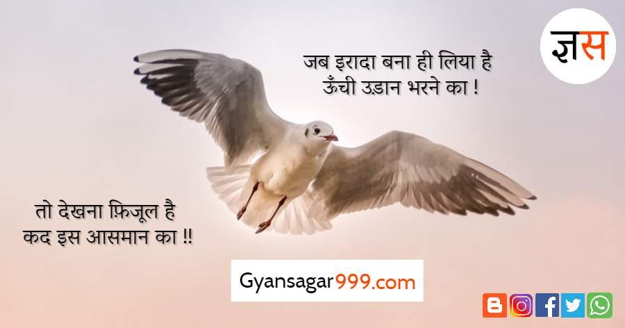 सुविचार हिंदी में | शुभ विचार | Positive Motivational Quotes In Hindi - 1 | Gyansagar ( ज्ञानसागर )