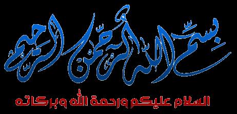 الشيخ الغامدي e561c134080b1.png
