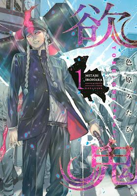 [Manga] 欲鬼 第01巻 [Yokuoni Vol 01] Raw Download
