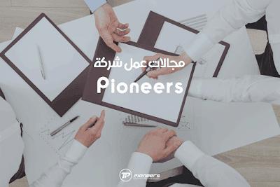 مجالات عمل شركة Pioneers