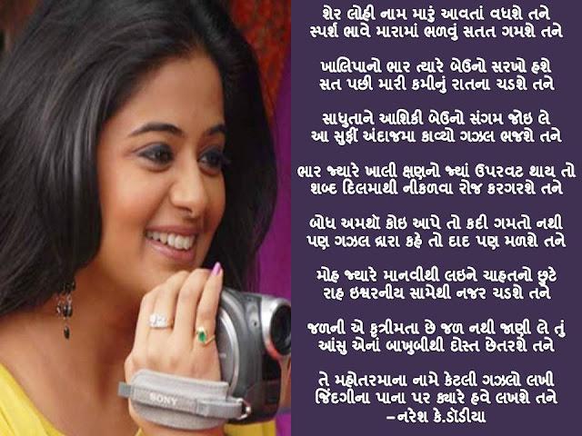 शेर लोही नाम मारुं आवतां वधशे तने Gujarati Gazal By Naresh K. Dodia