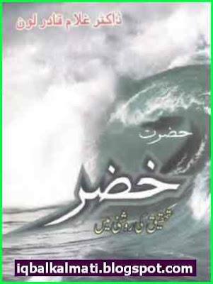 Hazrat Khizar Ghulam Qadir Loan