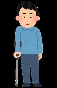 杖をつく人のイラスト(肘当て付き・男性)