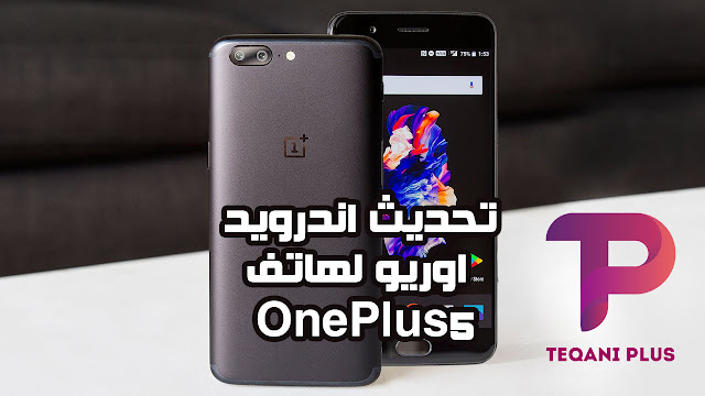تحديث Android Oreo beta قادم لهاتف OnePlus 5