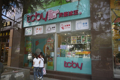 TCBY store