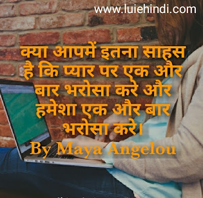 Trust Quotes in Hindi- www.luiehindi.com