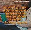 महान लोगो द्वारा कहे गए विश्वास/भरोसे पर अनमोल विचार। Trust Quote in Hindi .