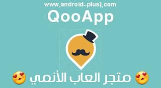 تحميل QooApp ، متجر العاب انمي ، تحميل العاب انمي ، العاب انمي للاندرويد ، تطبيق QooApp للاندرويد