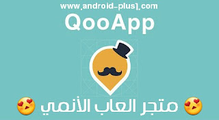 تحميل QooApp افضل متجر لتحميل العاب الانمي مجانا للاندرويد