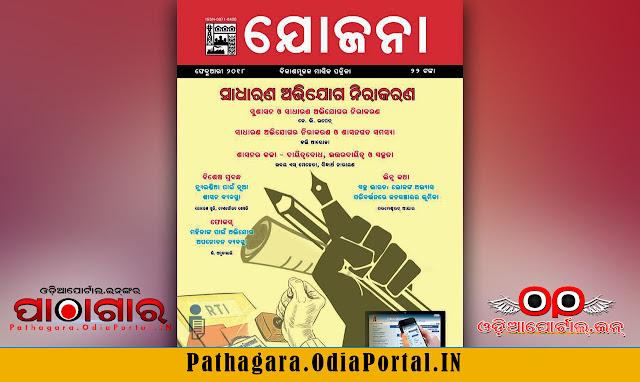 Yojana (ଯୋଜନା) - Socio-Economic Odia eMagazine By Govt. of India - Free e-Book (HQ PDF), Download Yojana Magazine in Odia 2018, February 2018,