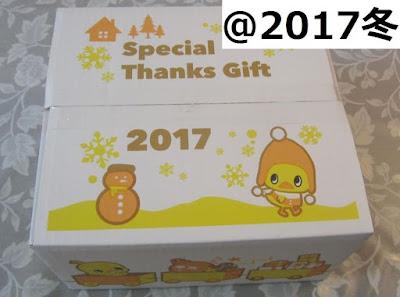 2017年冬「日清食品HD」株主優待