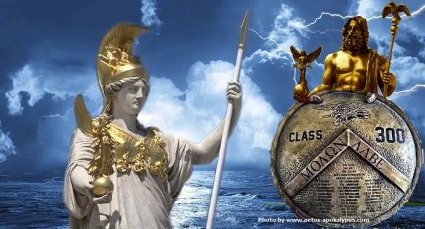 Η Παναγία των αρχαίων Ελλήνων